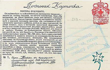 """1-""""Москва в будущем""""-серия открыток товарищества """"Ейнемъ"""" (1914г.)"""
