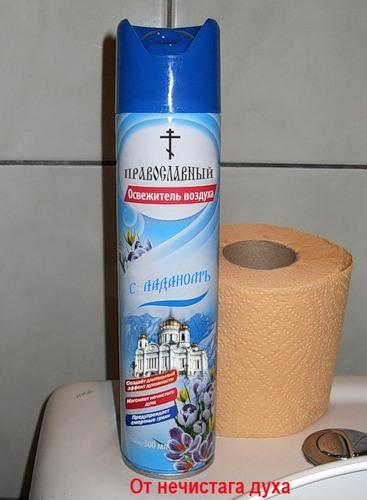 православный освежитель воздуха