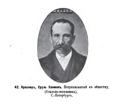 осуждённый -  Сруль Хаимович