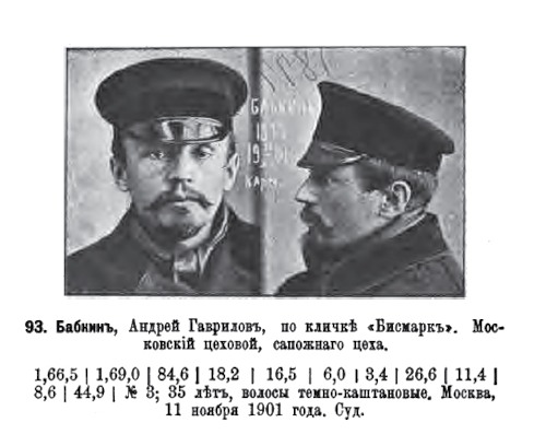 осуждённый - московский цеховой сапожного цеха