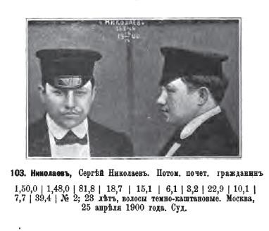 осуждённый - Николаев, потомственный почётный гражданин