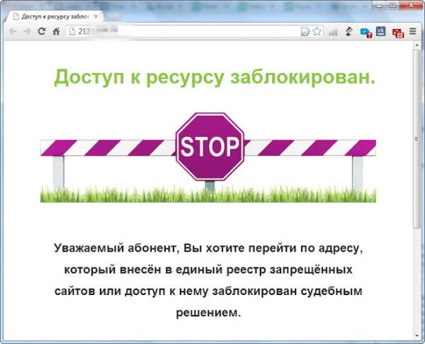 доступ к сайту заблокирован