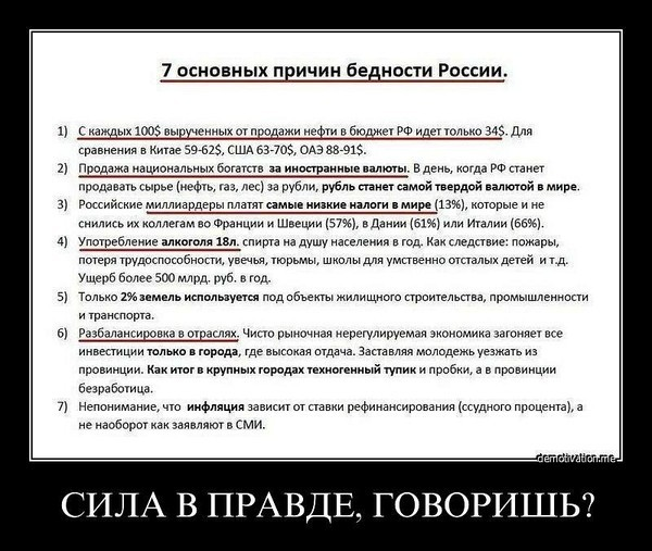 почему Россия - бедная страна