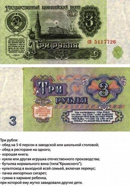 что можно было купить в СССР на 3 рубля