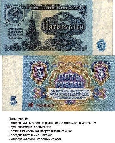 что можно было купить в СССР на 5 рублей