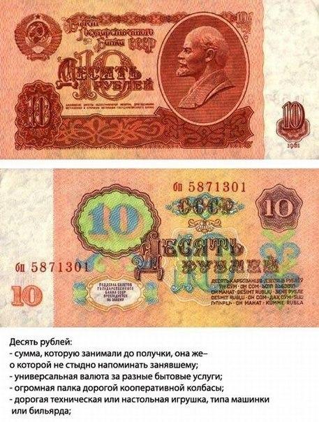 что можно было купить в СССР на 10 рублей