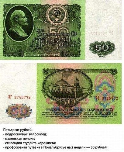 что можно было купить в СССР на 50 рублей