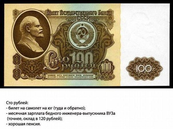 что можно было купить в СССР на 100 рублей