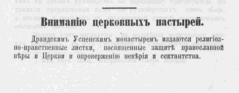 анти-атеизм в 1911 году