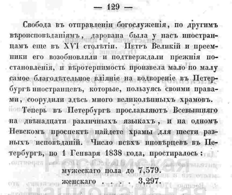 веротерпимость в петербурге в 1838