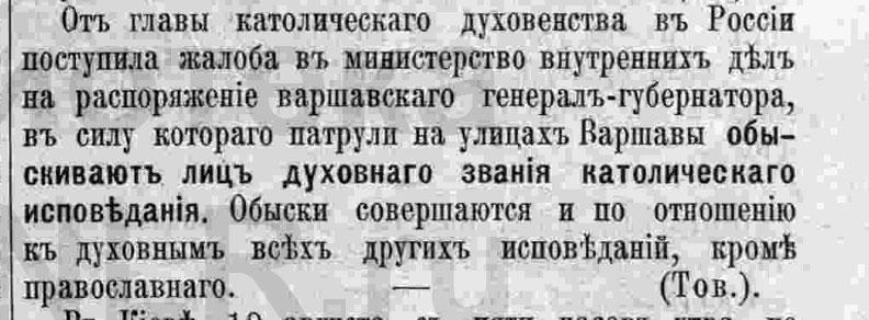 веротерпимость в царской россии в 1906 году