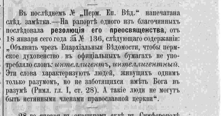 интеллегенция-вон из церкви-1899год