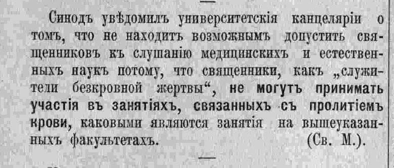 кровь проливать нельзя - 1907год