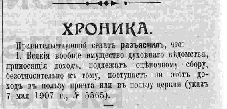 налоги на церковную деятельность  - 1907год