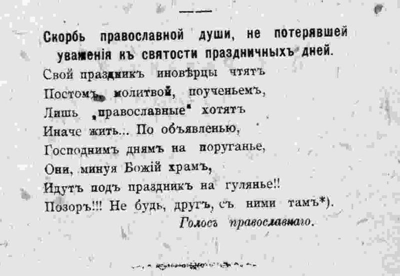 не будь с ними-1918