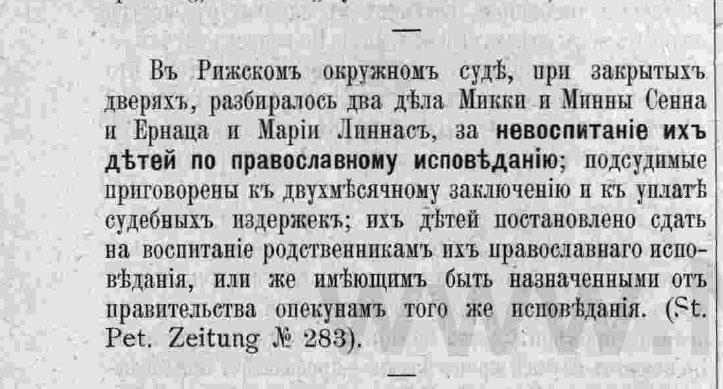 невоспитание детей в православной вере - 1899