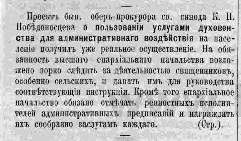 о пользовании услугами духовенства-1906