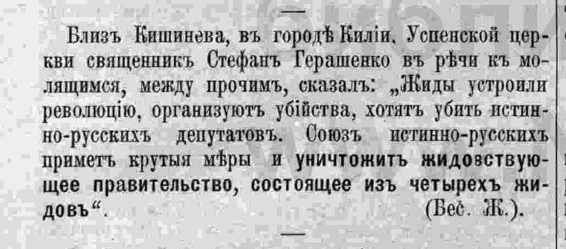 речи священников - 1907