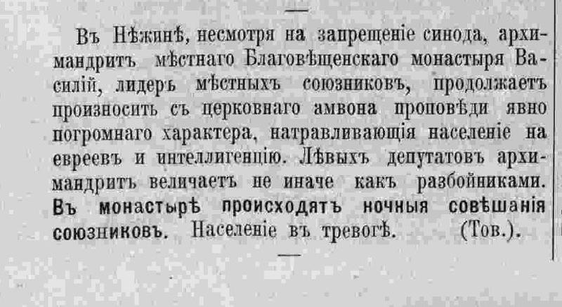 речи священников - 1907-1