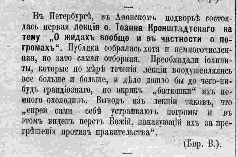 речи священников - 1907-2-Иоанн Кронштадский