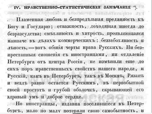 русский всегда остаётся русским