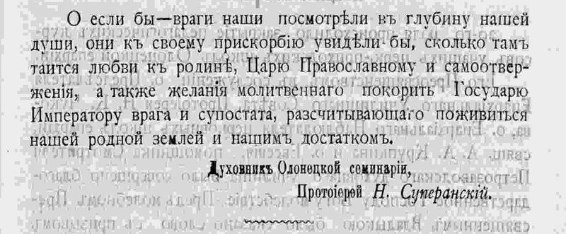 суть веры православной-1914