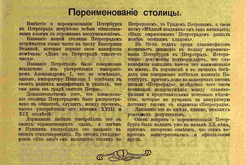переименование петербурга в петроград
