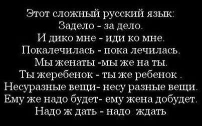 казусы русского языка
