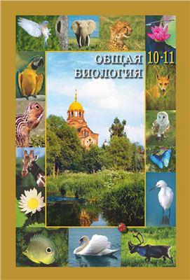 православный учебник биологии