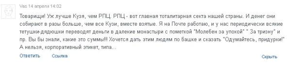 секта бога Кузи http://www.bfm.ru/news/213608#