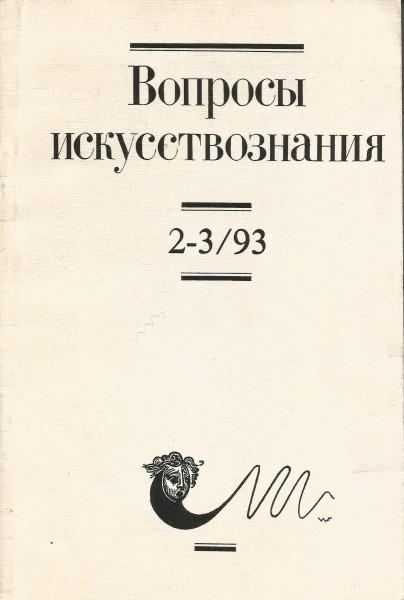 21. ВИ-93