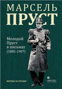 Письма Пруста