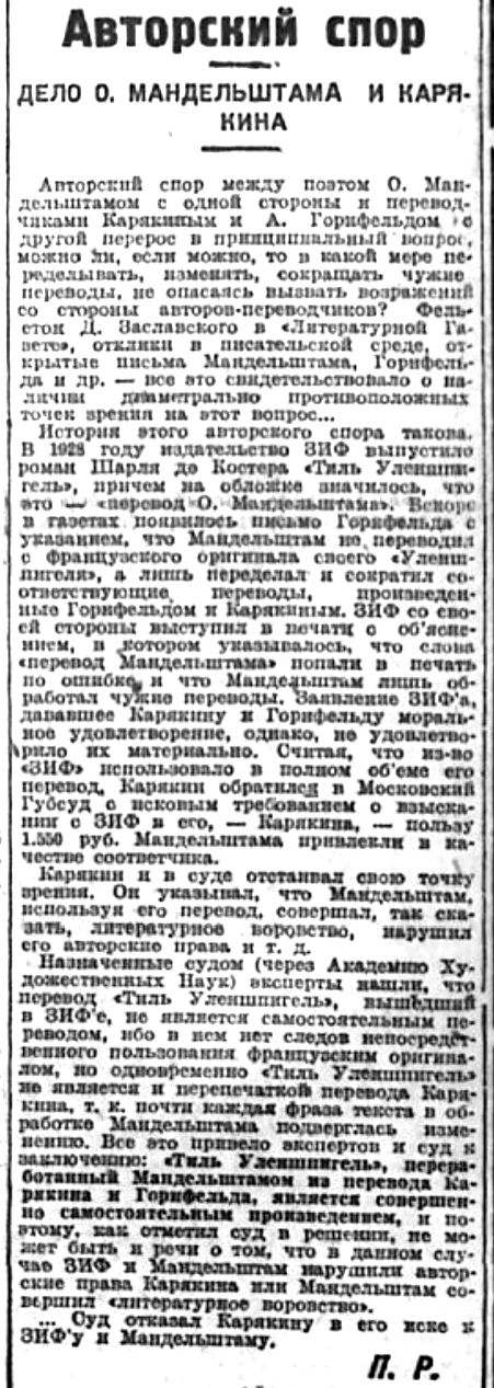 ВМ-1929, 06 (17)