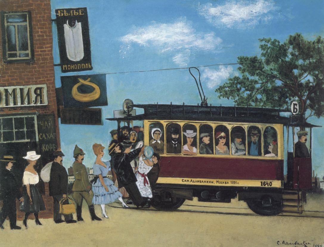 Адливанкин. Трамвай «Б». 1922
