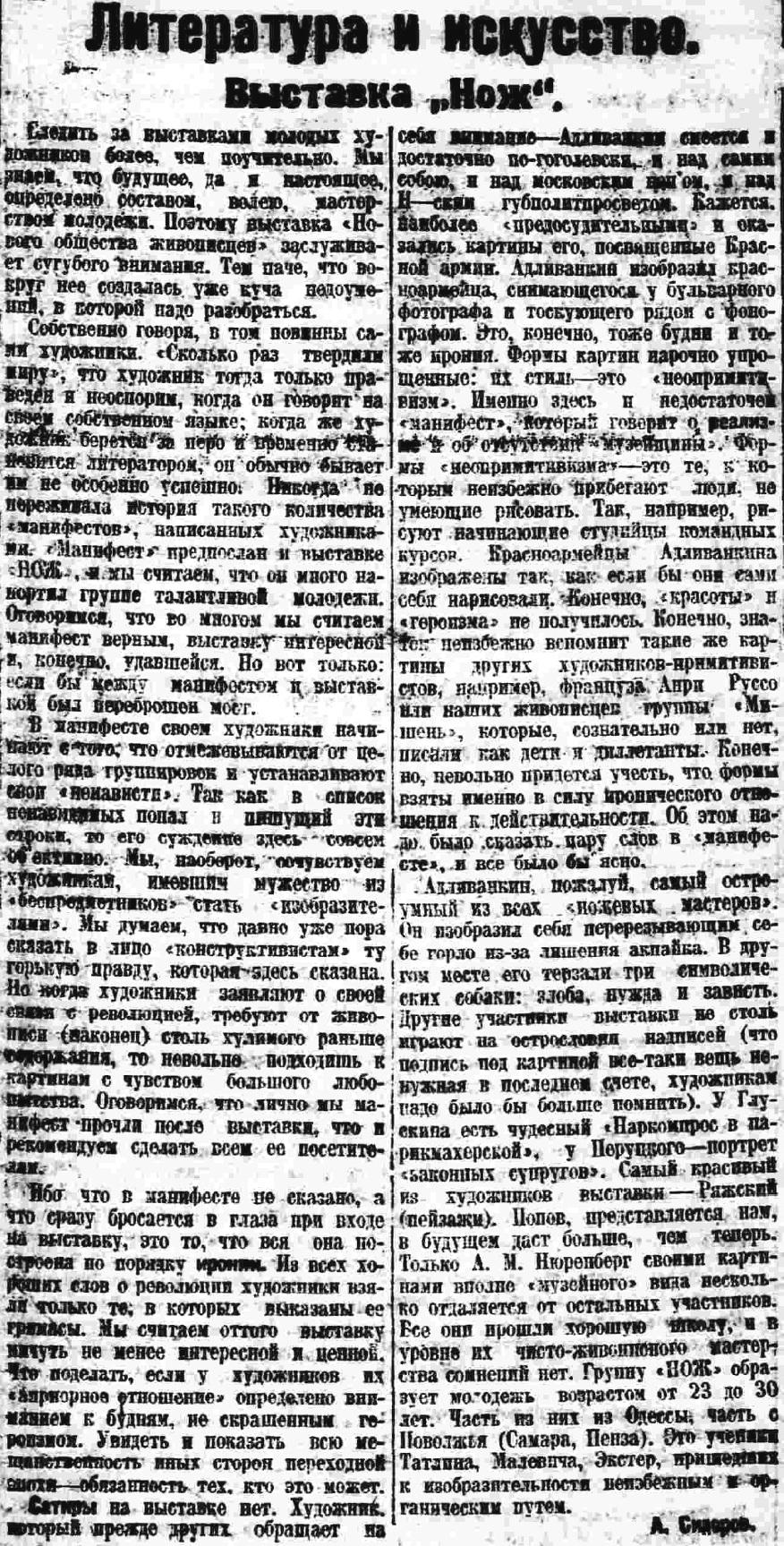 Правда, 30.11.1922