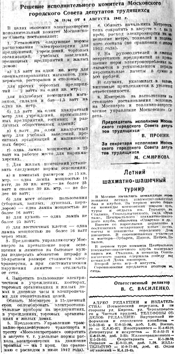 ВМ-07.08.42