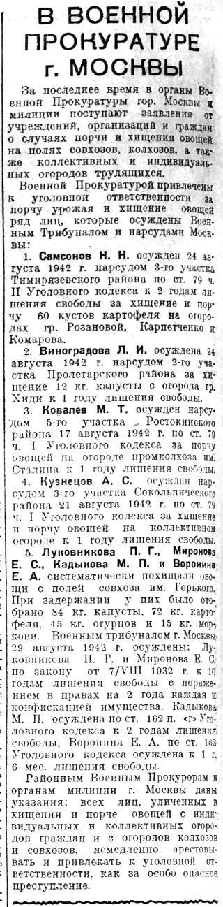 ВМ-02.09.42