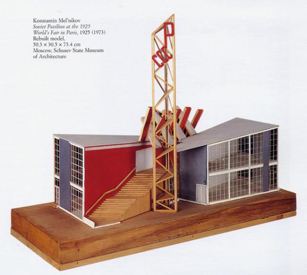 17. макет 1973