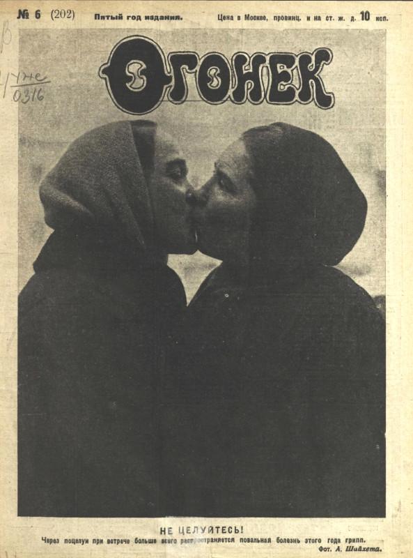 1927. Огонёк-6 (6 февраля)