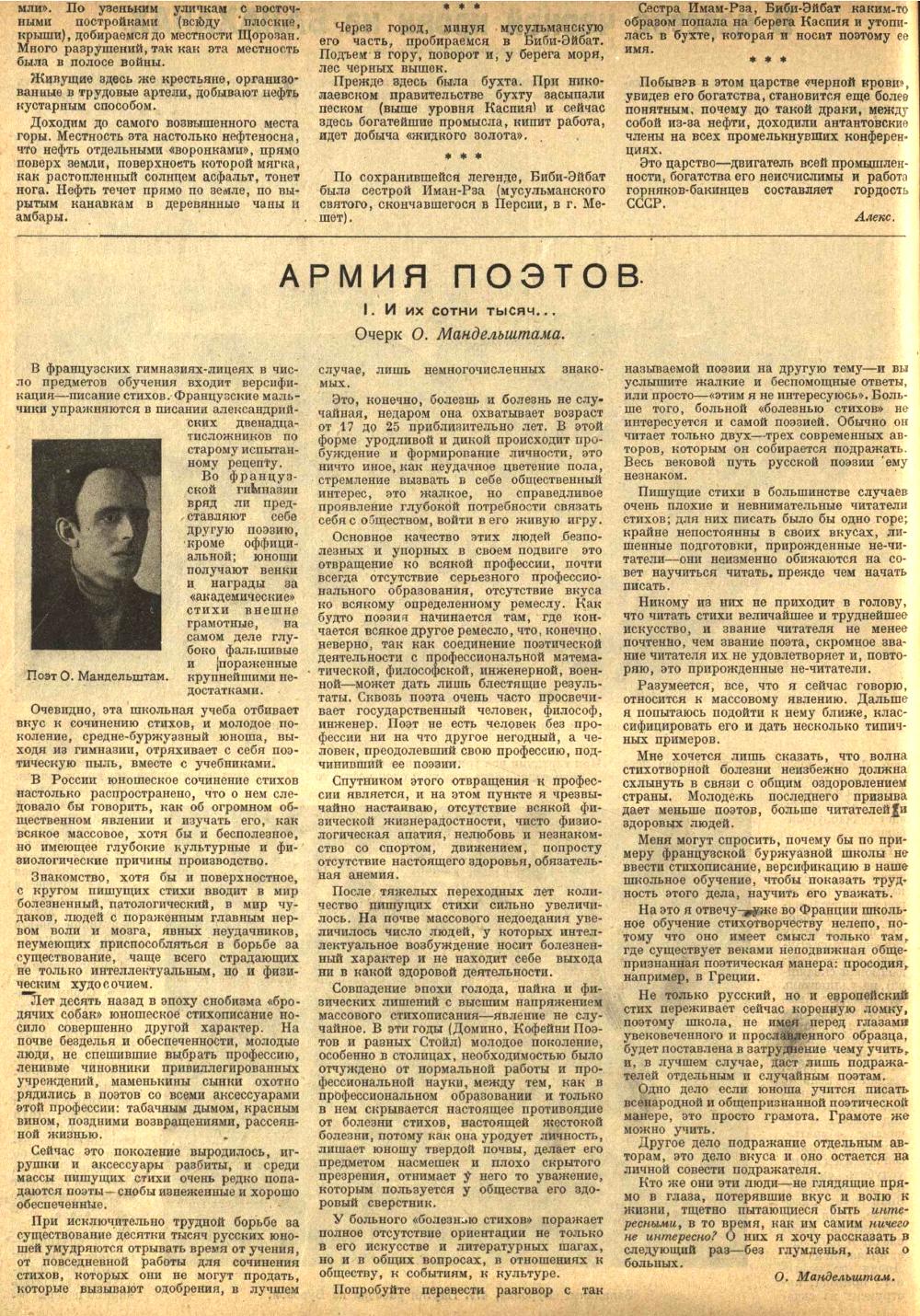 1923. Огонёк-33 (11 ноября), с.13