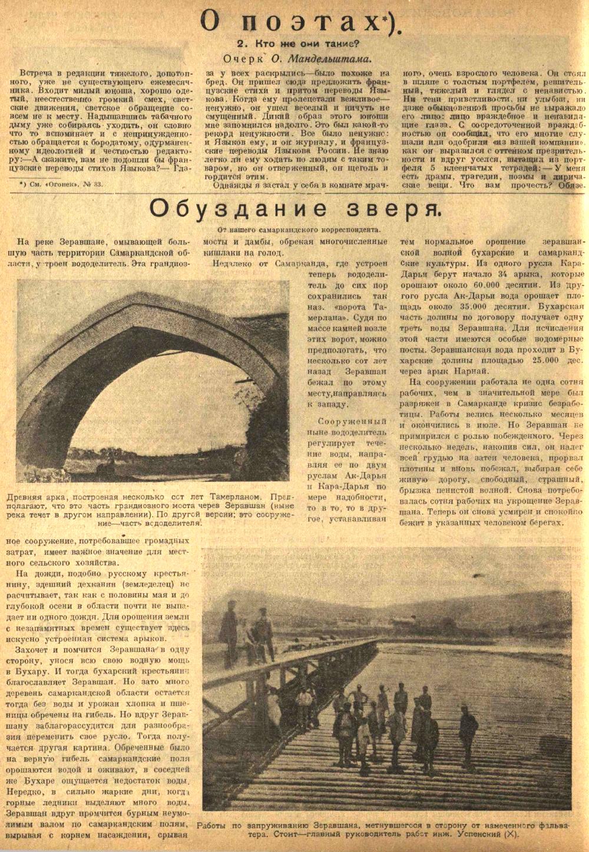 1923. Огонёк-34 (18 ноября), с.15