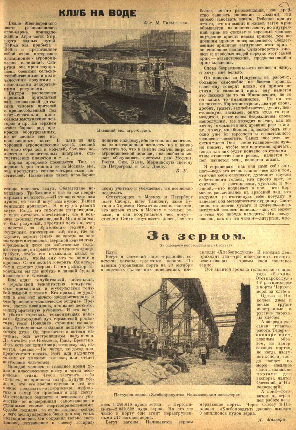 1923. Огонёк-34 (18 ноября), с.16