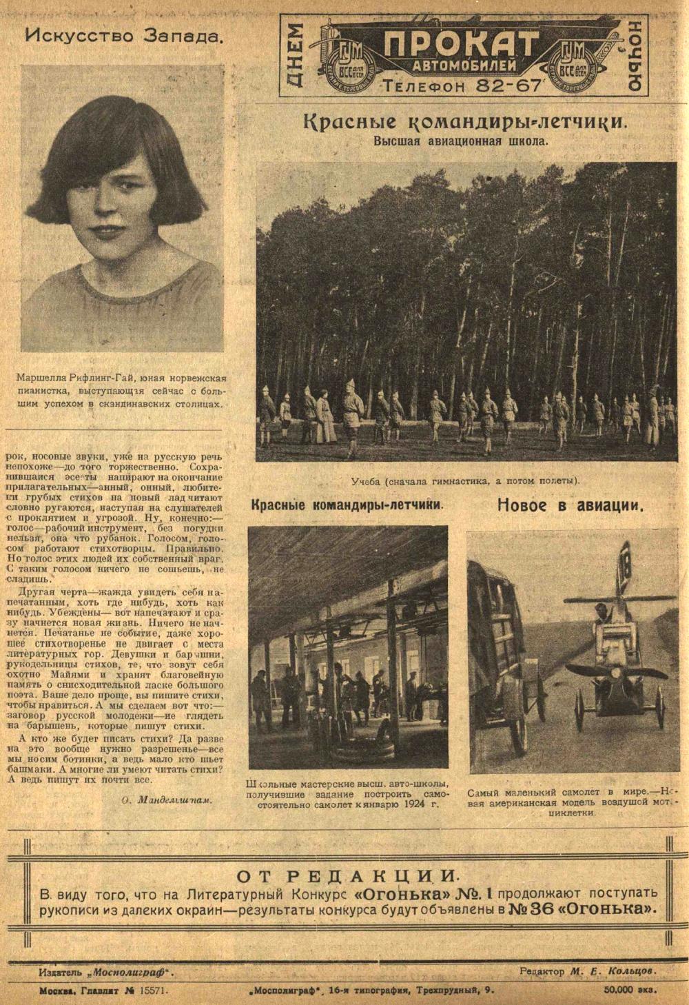 1923. Огонёк-34 (18 ноября), с.17