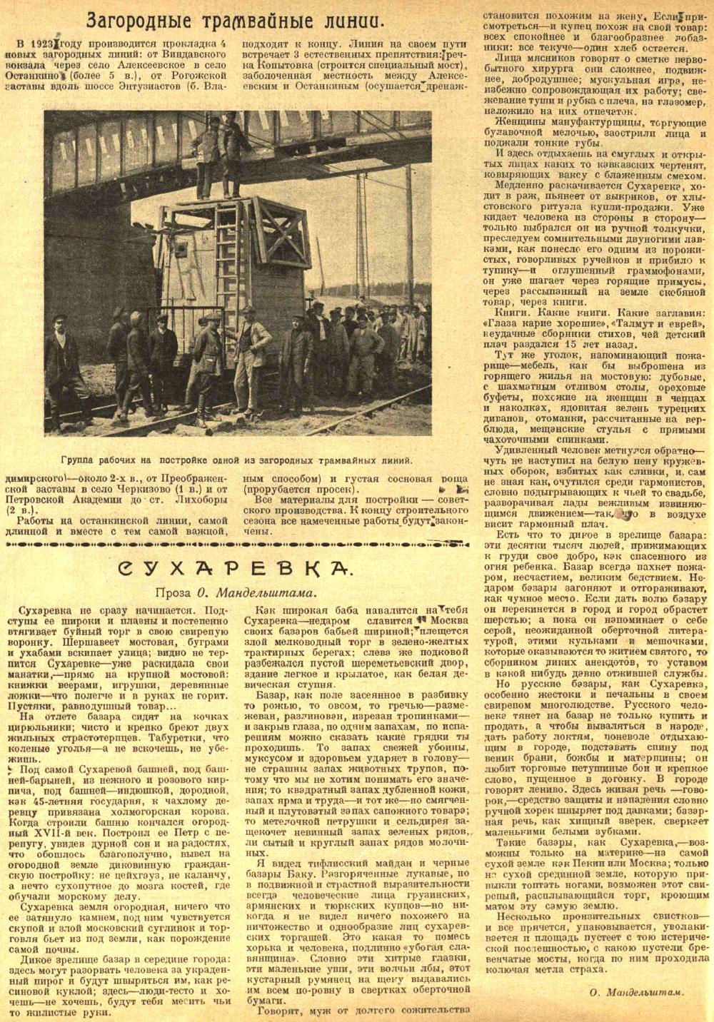 1923. Огонёк-18 (29 июля) с.14
