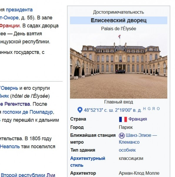 Елисеевский дворец 2