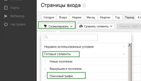 semantika6-600x241.jpg