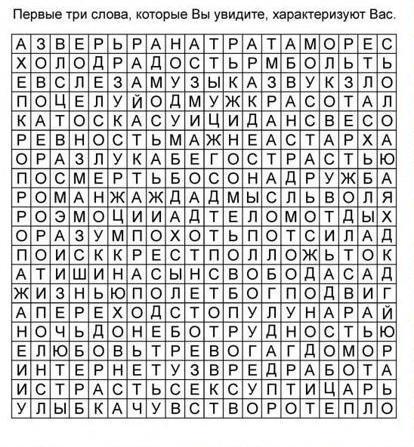 test-words