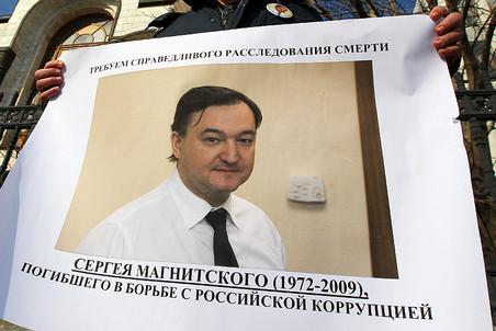 Магнитский Сергей