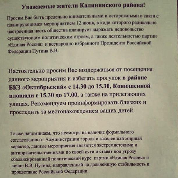 СПб объява