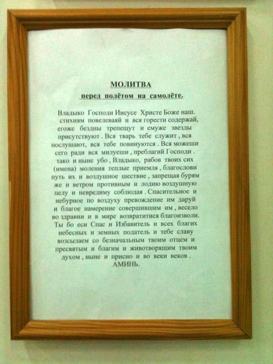 в Казанском аэропорту